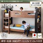 【組立設置費込】2段ベッド【国産軽量ポケットコイルマットレス付き】【alicia】ウォルナット×ブラック 棚・コンセント付き連結2段ベッド【alicia】アリシア