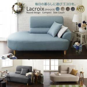 ソファー【Lacroix】ブラウン ラウンドデザイン コンパクト片肘カウチソファ【Lacroix】ラクロワ