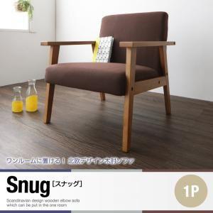 ソファー 1人掛け【Snug】ブラウン ワンルームに置ける!北欧デザイン木肘ソファ【Snug】スナッグの詳細を見る