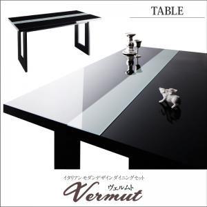 ブラック鏡面 ダイニングテーブル【Vermut】ヴェルムト
