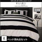 布団カバーセット【ベッド用】4点セット キングサイズ【rayures】ブラック モダンボーダーデザインカバーリング【rayures】レイユール
