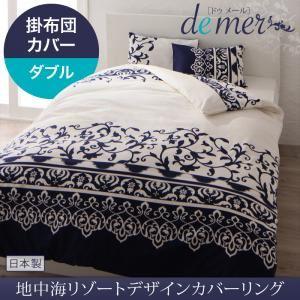 【布団別売】掛布団カバー ダブル【de mer】...の商品画像