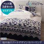 布団カバーセット【ベッド用】3点セット セミダブル【de mer】ナイトブルー 地中海リゾートデザインカバーリング【de mer】ドゥメール