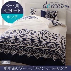 布団カバーセット ベッド用3点セット キング【de mer】ナイトブルー 地中海リゾートデザインカバーリング【de mer】ドゥメールの詳細を見る