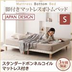 ベッド シングル【スタンダード ボンネルコイルマットレス付き】ブラウン 搬入・組立・簡単!選べる7つの寝心地!すのこ構造 脚付きマットレス ボトムベッド