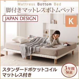 脚付きマットレスベッド キングサイズ【スタンダ...の関連商品3