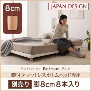 【脚のみ】高さ 8cm 8本入り 搬入・組立・簡単!選べる7つの寝心地!すのこ構造 脚付きマットレス ボトムベッド 専用 別売り 脚の詳細を見る