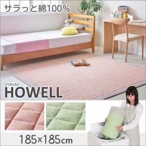 ラグマット 185×185cm【HOWELL】ミントグリーン 綿100% ザブザブ洗えるキルトラグ【HOWELL】ハウェルの詳細を見る