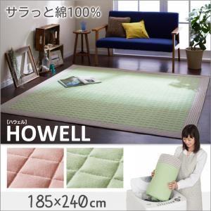 ラグマット 185×240cm【HOWELL】ミントグリーン 綿100% ザブザブ洗えるキルトラグ【HOWELL】ハウェルの詳細を見る