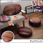 【テーブルなし】チェアパッド【Incetter】オレンジベージュ カイハラデニム×マルチパターン柄純国産い草【Incetter】インセッター