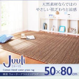 ラグマット 50×80cm【Juuli】綿混 ウォーターグラスエリアラグ【Juuli】ユーリの詳細を見る
