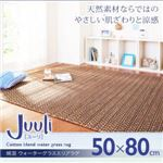 ラグマット 50×80cm【Juuli】綿混 ウォーターグラスエリアラグ【Juuli】ユーリ