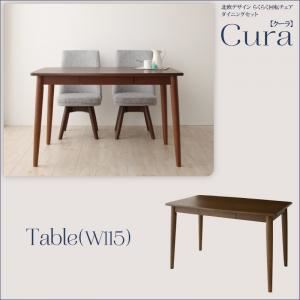 【単品】ダイニングテーブル幅115cm【Cura】ブラウン北欧デザインらくらく回転チェアダイニング【Cura】クーラ