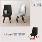チェア2脚セット【Cura】ダークグレー 北欧デザイン らくらく回転チェアダイニング【Cura】クーラ/回転チェア2脚組