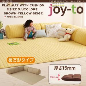 プレイマット A長方形タイプ 厚さ15mm【joy-to】ブラウン クッション付き・プレイマット【joy-to】ジョイートの詳細を見る