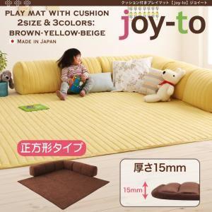 プレイマット B正方形タイプ 厚さ15mm【joy-to】ベージュ クッション付き・プレイマット【joy-to】ジョイートの詳細を見る