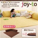 プレイマット B正方形タイプ 厚さ15mm【joy-to】ベージュ クッション付き・プレイマット【joy-to】ジョイート
