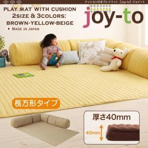 プレイマット A長方形タイプ 厚さ40mm【joy-to】ブラウン クッション付き・プレイマット【joy-to】ジョイートの詳細を見る