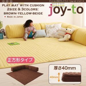 プレイマット B正方形タイプ 厚さ40mm【joy-to】ベージュ クッション付き・プレイマット【joy-to】ジョイートの詳細を見る