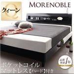 すのこベッド クイーン【Morenoble】【ポケットコイルマットレス(ハード)付き】アーバンブラック 鏡面光沢仕上げ・モダンデザインすのこベッド【Morenoble】モアノーブル