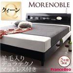 すのこベッド クイーン【Morenoble】【羊毛入りデュラテクノマットレス付き】ノーブルホワイト 鏡面光沢仕上げ・モダンデザインすのこベッド【Morenoble】モアノーブル