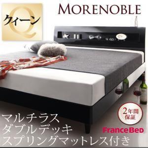 すのこベッド クイーン【Morenoble】【マルチラスダブルデッキスプリングマットレス付き】アーバンブラック 鏡面光沢仕上げ・モダンデザインすのこベッド【Morenoble】モアノーブルの詳細を見る