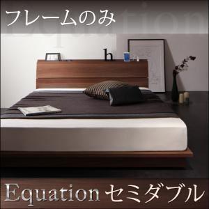 ローベッド セミダブル【Equation】【フレームのみ】ウォルナットブラウン 棚・コンセント付きモダンデザインローベッド【Equation】エクアシオンの写真1