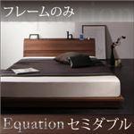 ローベッド セミダブル【Equation】【フレームのみ】ウォルナットブラウン 棚・コンセント付きモダンデザインローベッド【Equation】エクアシオン
