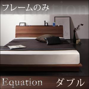 ローベッド ダブル【Equation】【フレームのみ】ウォルナットブラウン 棚・コンセント付きモダンデザインローベッド【Equation】エクアシオンの写真1