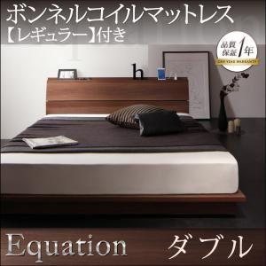 ローベッド ダブル【Equation】【ボンネルコイルマットレス:レギュラー付き】フレームカラー:ウォルナットブラウン マットレスカラー:アイボリー 棚・コンセント付きモダンデザインローベッド【Equation】エクアシオンの写真1