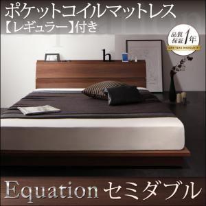 ローベッド セミダブル【Equation】【ポケットコイルマットレス:レギュラー付き】フレームカラー:ウォルナットブラウン マットレスカラー:ブラック 棚・コンセント付きモダンデザインローベッド【Equation】エクアシオンの写真1