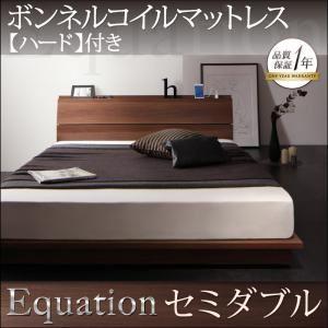 ローベッド セミダブル【Equation】【ボンネルコイルマットレス:ハード付き】ウォルナットブラウン 棚・コンセント付きモダンデザインローベッド【Equation】エクアシオンの詳細を見る