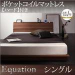 ローベッド シングル【Equation】【ポケットコイルマットレス:ハード付き】ウォルナットブラウン 棚・コンセント付きモダンデザインローベッド【Equation】エクアシオン