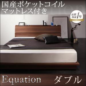 ローベッド ダブル【Equation】【国産ポケットコイルマットレス付き】ウォルナットブラウン 棚・コンセント付きモダンデザインローベッド【Equation】エクアシオンの詳細を見る