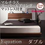 ローベッド ダブル【Equation】【マルチラススーパースプリングマットレス付き】ウォルナットブラウン 棚・コンセント付きモダンデザインローベッド【Equation】エクアシオン