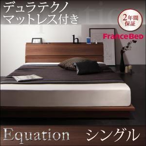 ローベッド シングル【Equation】【デュラテクノマットレス付き】ウォルナットブラウン 棚・コンセント付きモダンデザインローベッド【Equation】エクアシオンの写真1