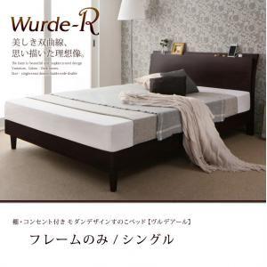 すのこベッド シングル【Wurde-R】【フレームのみ】ダークブラウン 棚・コンセント付きモダンデザインすのこベッド【Wurde-R】ヴルデアールの詳細を見る