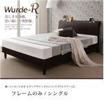 すのこベッド シングル【Wurde-R】【フレームのみ】ダークブラウン 棚・コンセント付きモダンデザインすのこベッド【Wurde-R】ヴルデアール