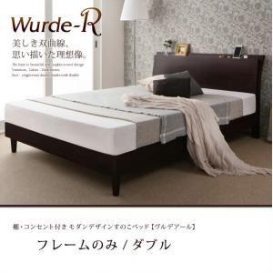 すのこベッド ダブル【Wurde-R】【フレームのみ】ダークブラウン 棚・コンセント付きモダンデザインすのこベッド【Wurde-R】ヴルデアールの詳細を見る