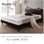 すのこベッド ダブル【Wurde-R】【フレームのみ】ダークブラウン 棚・コンセント付きモダンデザインすのこベッド【Wurde-R】ヴルデアール