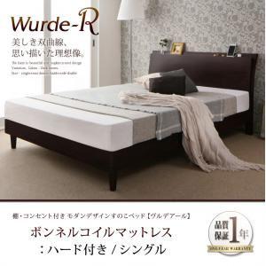 すのこベッド シングル【Wurde-R】【ボンネルコイルマットレス:ハード付き】ダークブラウン 棚・コンセント付きモダンデザインすのこベッド【Wurde-R】ヴルデアールの詳細を見る