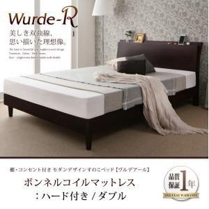 すのこベッド ダブル【Wurde-R】【ボンネルコイルマットレス:ハード付き】ダークブラウン 棚・コンセント付きモダンデザインすのこベッド【Wurde-R】ヴルデアールの詳細を見る