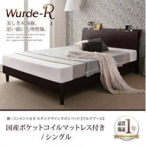 すのこベッド シングル【Wurde-R】【国産ポケットコイルマットレス付き】ダークブラウン 棚・コンセント付きモダンデザインすのこベッド【Wurde-R】ヴルデアールの詳細を見る