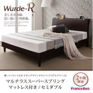 すのこベッド セミダブル【Wurde-R】【マルチラススーパースプリングマットレス付き】ダークブラウン 棚・コンセント付きモダンデザインすのこベッド【Wurde-R】ヴルデアールの詳細を見る