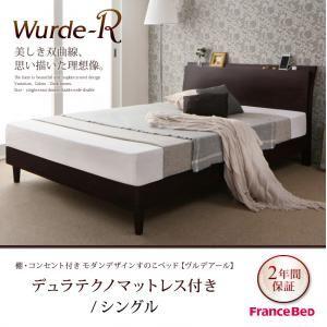 すのこベッド シングル【Wurde-R】【デュラテクノマットレス付き】ダークブラウン 棚・コンセント付きモダンデザインすのこベッド【Wurde-R】ヴルデアールの詳細を見る
