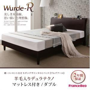 すのこベッド ダブル【Wurde-R】【羊毛入りデュラテクノマットレス付き】ダークブラウン 棚・コンセント付きモダンデザインすのこベッド【Wurde-R】ヴルデアールの詳細を見る