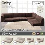 ソファー ダブル【COLTY】(ロータイプ)_ポケットコイル コーナーBタイプ ブラウン カバーリングフロアコーナーソファ【COLTY】コルティ