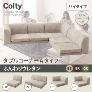 ふんわりウレタンソファー【COLTY】(ハイタイプ)【ダブルコーナーAタイプ】ブラウンカバーリングフロアコーナーソファ【COLTY】コルティ