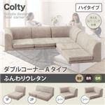 ふんわりウレタンソファー【COLTY】(ハイタイプ)【ダブルコーナーAタイプ】ブラウン カバーリングフロアコーナーソファ【COLTY】コルティ