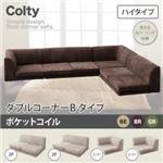 ソファー ダブル【COLTY】(ハイタイプ)_ポケットコイル コーナーBタイプ ブラウン カバーリングフロアコーナーソファ【COLTY】コルティ